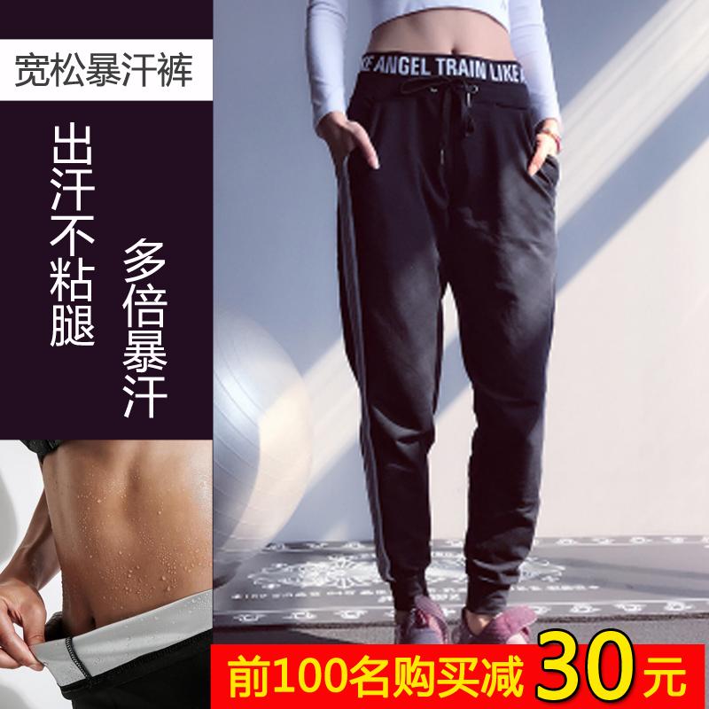 2018新款爆汗裤女套装宽松健身运动服跑步发汗裤瘦腿暴汗裤瑜伽裤