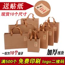 加厚牛皮纸袋茶叶包装袋土特产蜂蜜wa13品手提an送礼礼品袋
