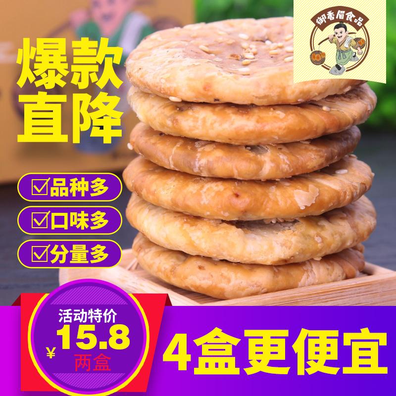 正宗黄山烧饼梅干菜扣肉好吃的网红零食安徽特产薄金脆金华酥饼