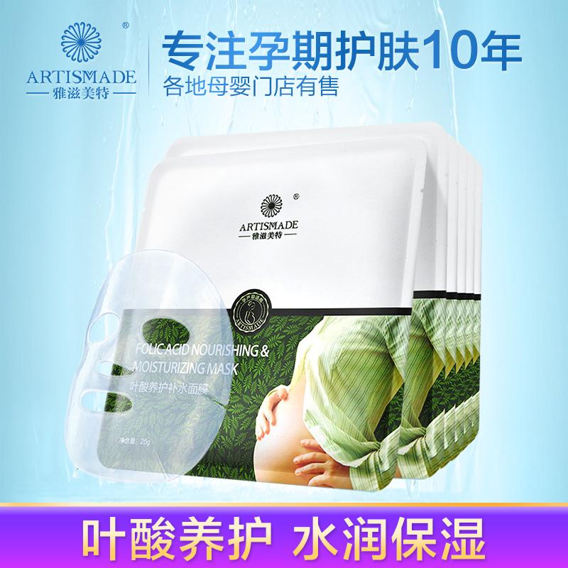 雅滋美特孕妇面膜叶酸养护6片装补水保湿面膜雅姿美特专柜正品