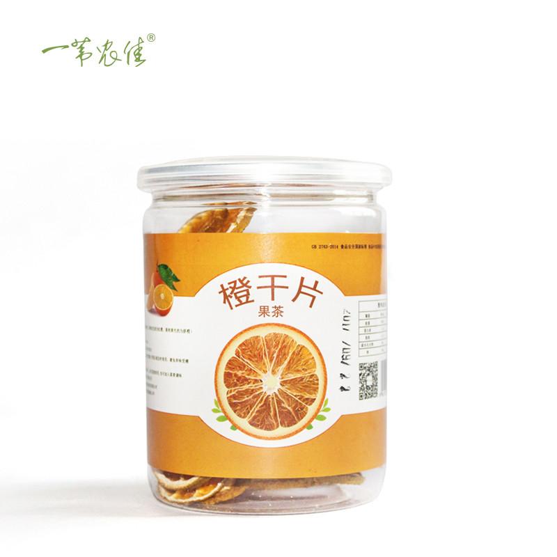 橙干片 秭归脐橙水果干花茶茶饮非柠檬片香橙片橙子片70g*1罐包邮