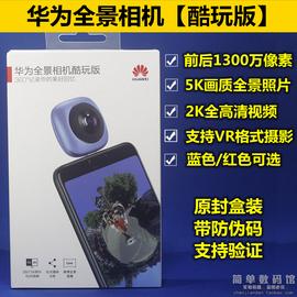华为全景相机酷玩版数码高清拍照运动摄像镜头CV60手机照片视频