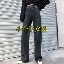 矮个子搭配1zu35显高黑an女娇(小)女装xs码直筒拖地裤145(小)个子