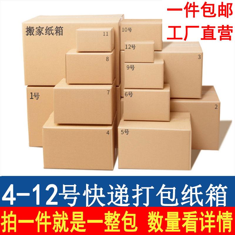 快递纸箱子打包装纸盒子搬家纸箱飞机盒大小淘宝邮政纸箱定制定做