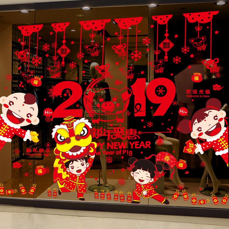 元旦2019猪年春节新年装饰品玻璃贴门贴墙贴纸窗贴窗花过年幼儿园