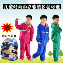 宝宝分体d01衣女童防ld裤中(小)学生雨衣套装双层雨衣男童加厚