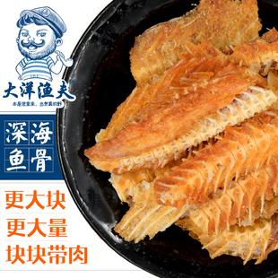 大洋渔夫香酥脆鱼骨头鱼骨烤香辣味鱼排骨深海鱼骨粒零食即食包邮