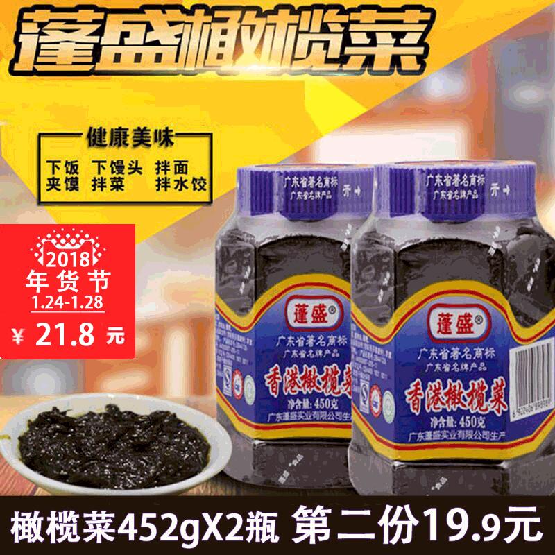 蓬盛橄榄菜450g2瓶 下饭菜吃粥泡菜潮汕橄榄菜下面拌饭橄榄菜酱菜