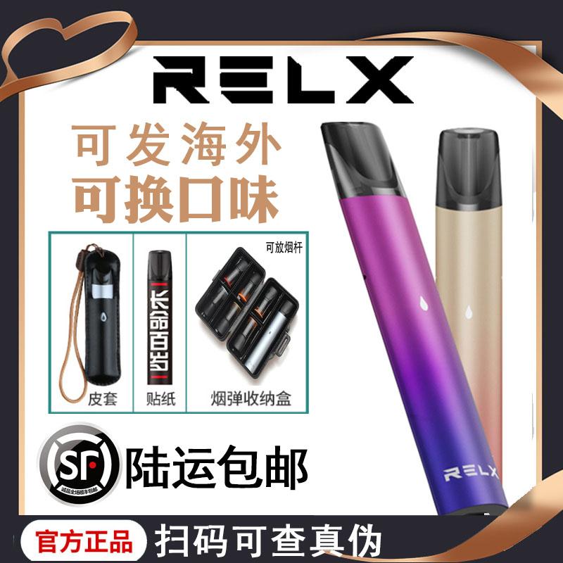 RELX电子烟正品悦刻套装充电蒸汽便携电子姻男女水烟弹19新款国潮