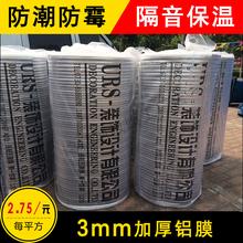 3毫米强化复合木地板铝膜 专用实木ez14潮铝膜qy潮隔热铝膜