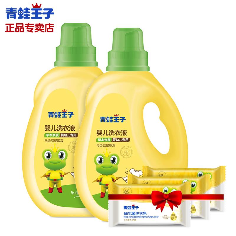 青蛙王子 婴儿洗衣液 1L*2瓶+洗衣皂 120g*3
