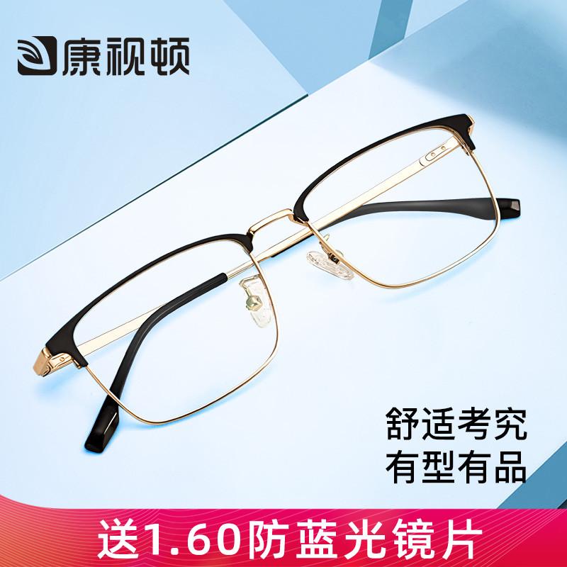 纯钛近视眼镜可配度数男 超轻全框眼镜框眼睛近视镜男有度数25033