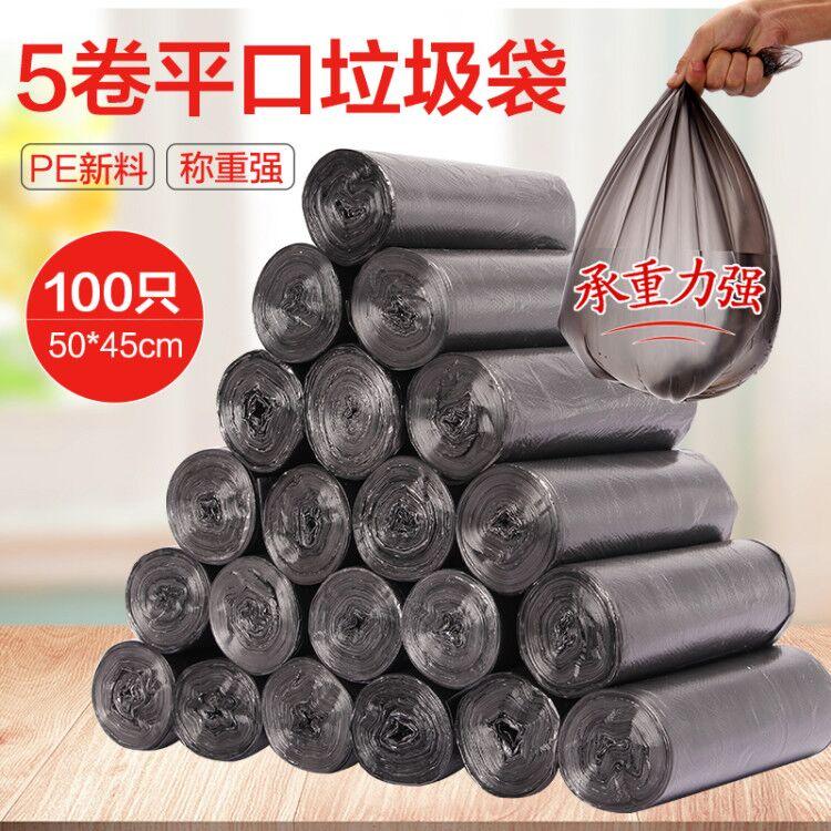 特价5卷加厚垃圾袋黑色平口点断式厨房卫生间家用一次性塑料袋