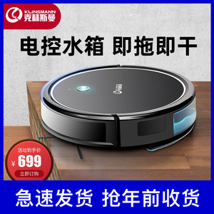 German Klinsmann sweeping robot intelligent automatic household ultra-thin vacuum cleaner mopping machine