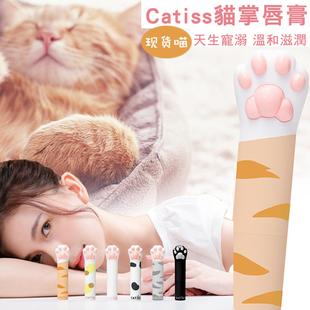 北京现货 台湾 CATISS猫掌唇膏 可爱猫咪护唇膏 限定款