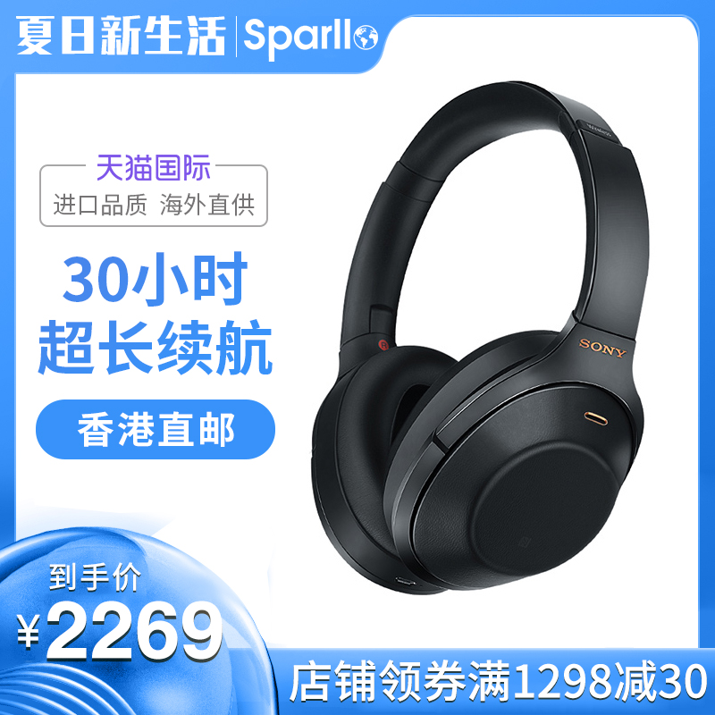 Sony/索尼 WH-1000XM3头戴式无线蓝牙降噪睡眠耳机立体声xm2升级