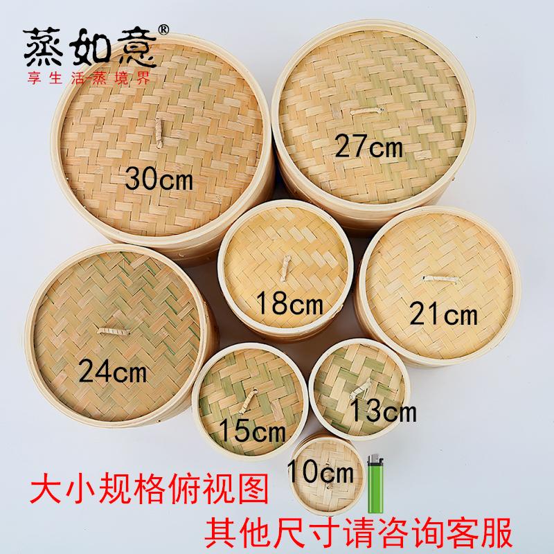 蒸如意竹蒸笼手工竹制家用商用小号包子笼屉竹子家庭蒸屉竹编蒸格