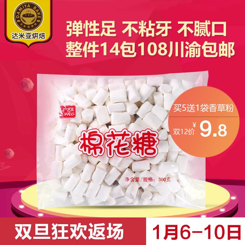 牛轧糖DIY烘焙原料伊高棉花糖500g 白色大颗粒雪花酥原料零食糖果