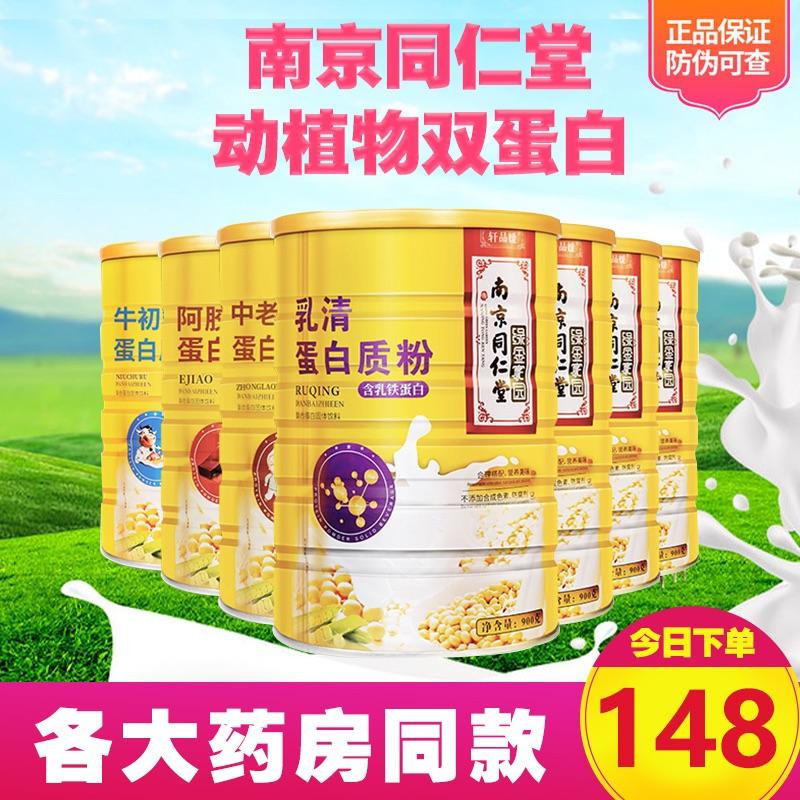 南京同仁堂蛋白质粉儿童阿胶中老年女营养乳清益生菌免疫力年货GG