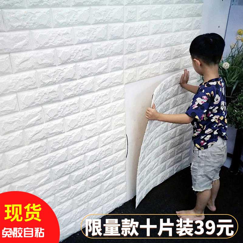 墙纸自粘卧室温馨防水壁纸3d立体墙贴泡沫砖装饰防撞软包墙面贴纸