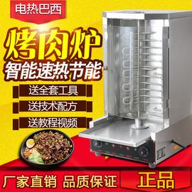电热土耳其烤肉机商用巴西烤肉炉自动旋转电烤炉肉夹馍烤肉拌饭机
