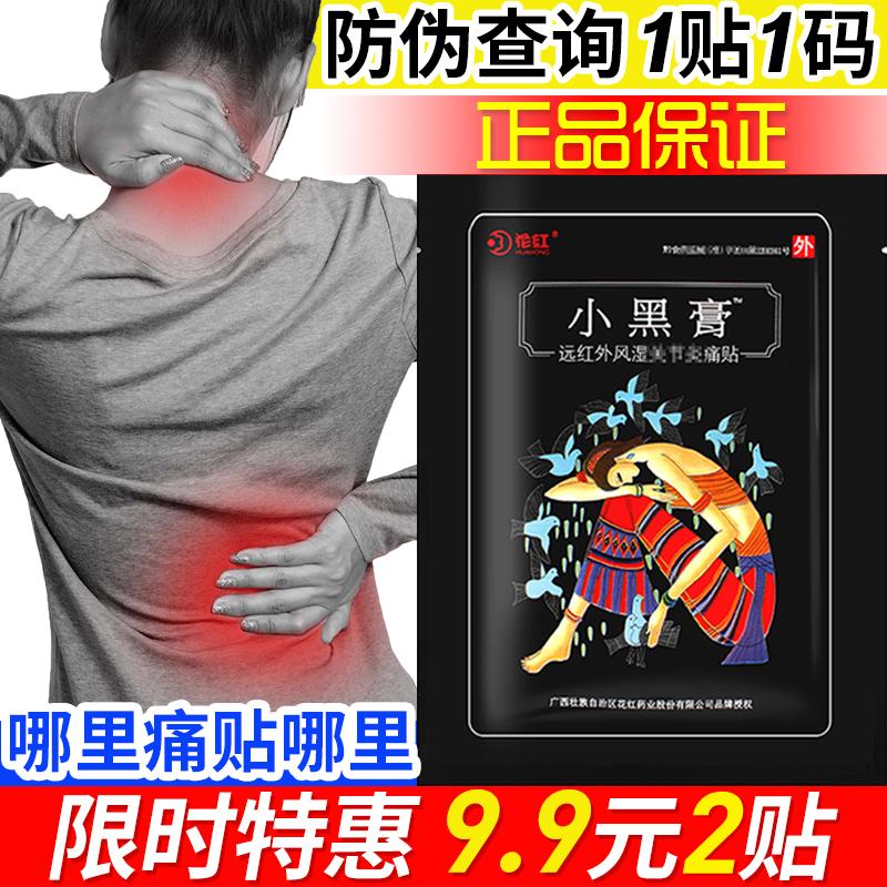 小黑膏花红正品 小黑膏正品颈椎腰椎腰疼膝盖滑膜关节贴膏