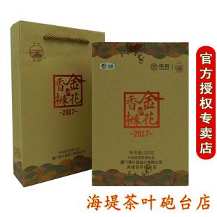 中粮中茶海堤茶叶砲台店XTJ1901金砖金花香橼 永春佛手500克 饼茶