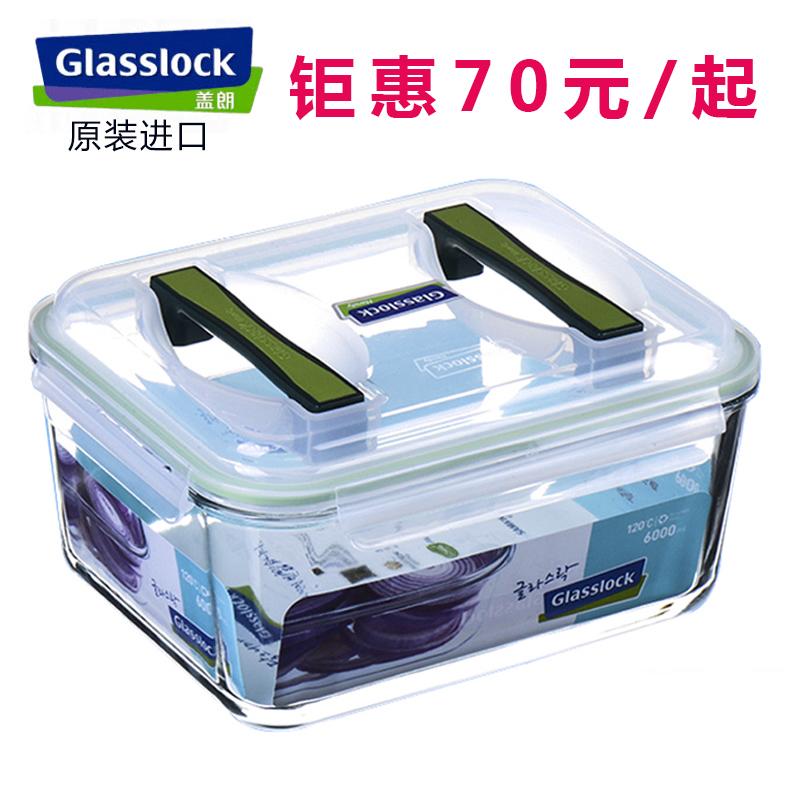 Glasslock玻璃保鲜盒密封盒耐热泡菜盒冷冻冰箱收纳盒大容量大号