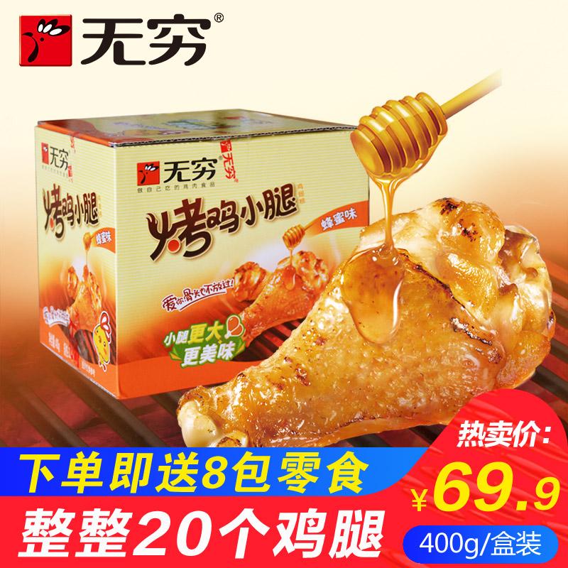 无穷烤鸡小腿16只香辣蜂蜜味20只400g广东特产鸡腿鸡翅根烤腿零食