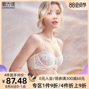歌力诺蕾丝文胸夏季白色超薄款半杯大胸显小无肩带隐形聚拢内衣女