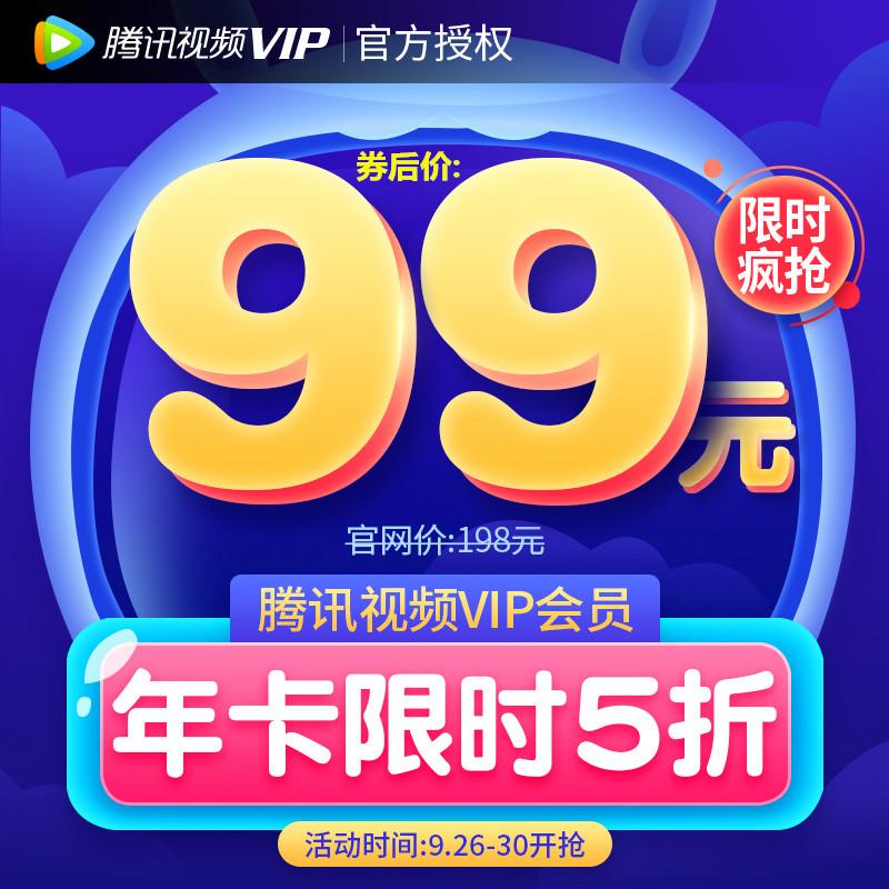 【券后5折】腾讯视频VIP会员12个月 好莱坞vip视屏会员年卡 填QQ