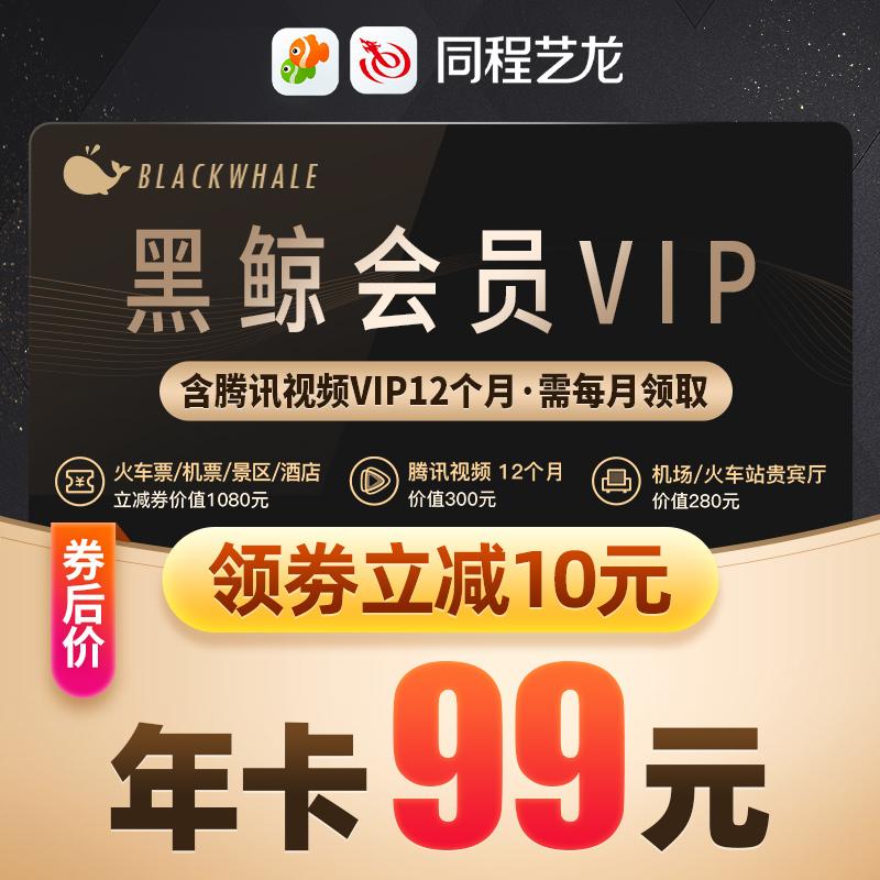 【领�患�10元】同程艺龙黑鲸会员VIP年卡含腾讯视频vip会员12个月