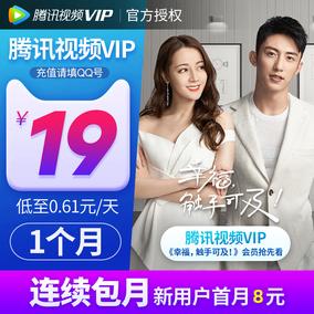 腾讯视频VIP会员1个月 腾讯好莱坞视屏vip会员一个月卡 直充填QQ