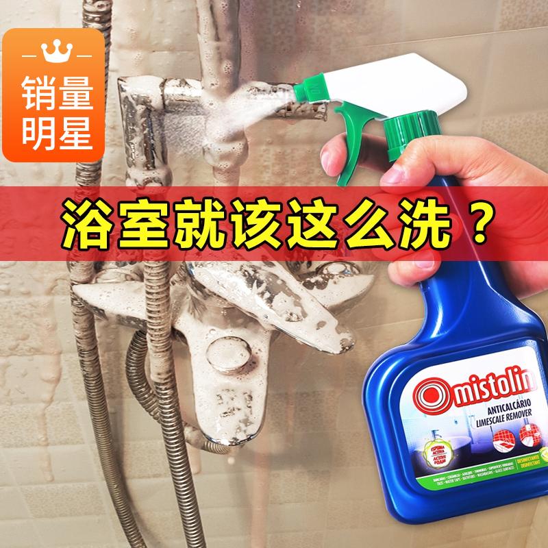 水垢清除剂浴室瓷砖清洁剂不锈钢淋浴房玻璃浴缸清洗强力去污神器