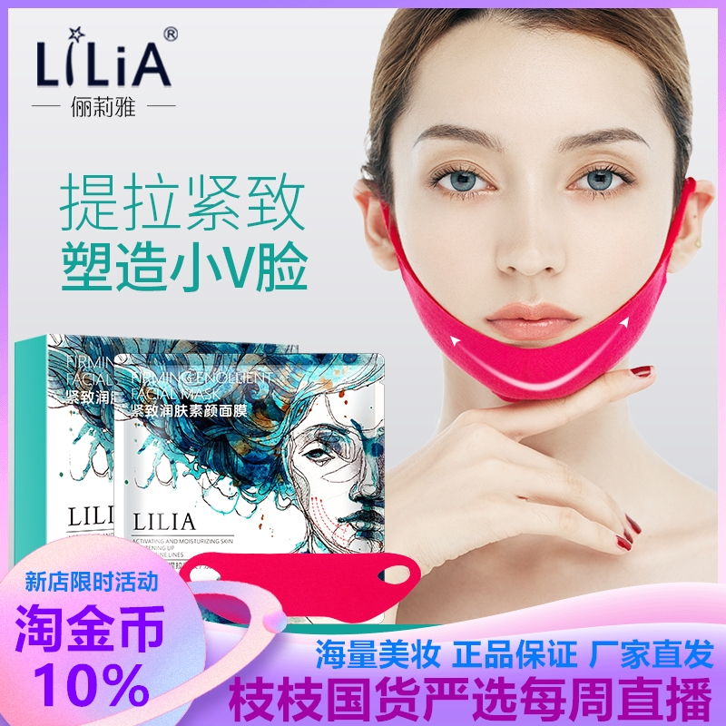 LiLiAv脸面膜紧致凝胶小v脸提拉面膜挂耳式收双下巴神器淡法令纹