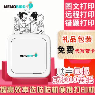 MEMOBIRD咕咕机鸡3代热敏打印机便携式纸条打印异地远程手机照片随身热敏打印机手账打印学生错题整理打印机