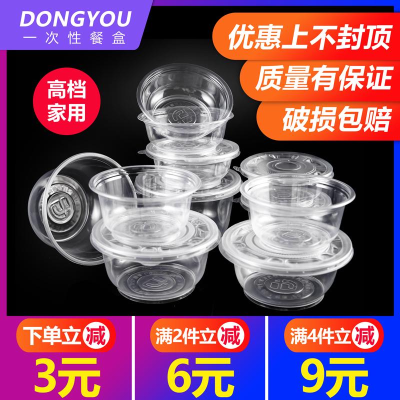 一次性餐盒酒席圆形家用打包盒塑料碗筷套装带盖外卖透明无盖汤碗