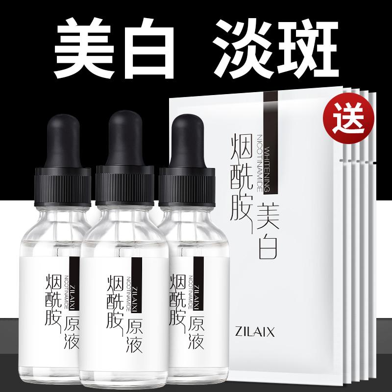 3瓶|烟酰胺原液正品美白淡斑收缩毛孔补水保湿提亮肤色面部精华液