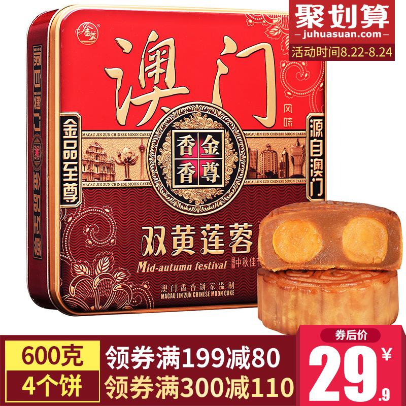 金尊月饼29.9元中秋节广东广式双黄莲蓉蛋黄月饼礼盒装铁盒