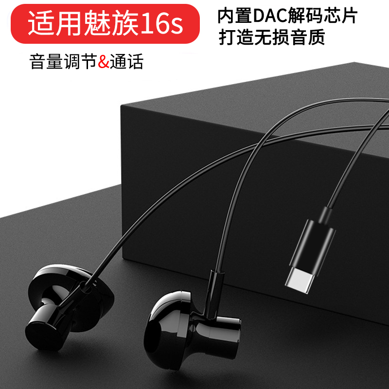 魅族16s耳机解码type-c数字dac芯片入耳式HIFI专用耳塞魅族16spro