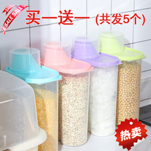 厨房家用储米箱防da5防虫密封h5粮收纳盒大号塑料瓶子