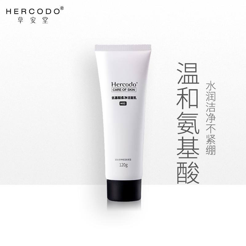 HERCODO/草安堂氨基酸柔净洁面乳 深层清洁毛孔 温和控油洗面奶女