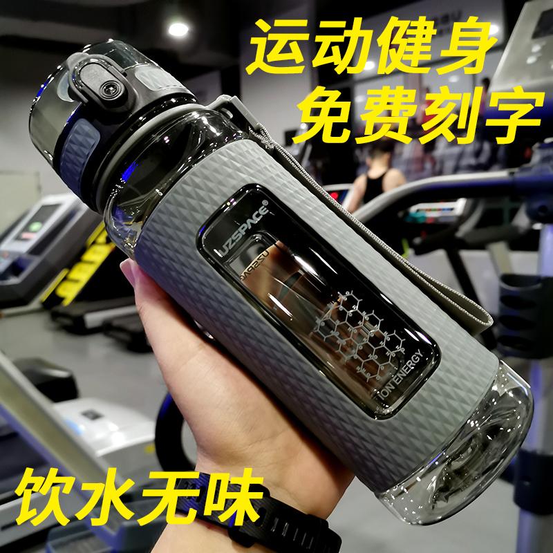 优之健身房运动水杯便携夏天男女学生防摔户外水壶大容量塑料杯子