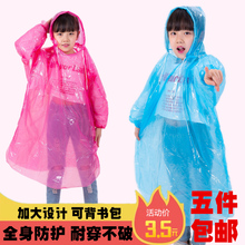一次性雨衣儿童女加厚男童(小)学生透明at14携可背75儿童雨披