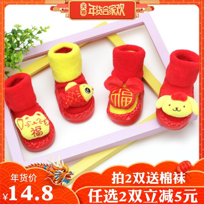 点击查看商品:宝宝地板袜婴儿纯棉中筒加厚毛圈防滑学步袜子软底红色福字鞋袜子