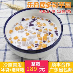 乐肴居多彩芋圆糖水配料台湾风味奶茶甜品烧仙草1箱广东顺丰包邮