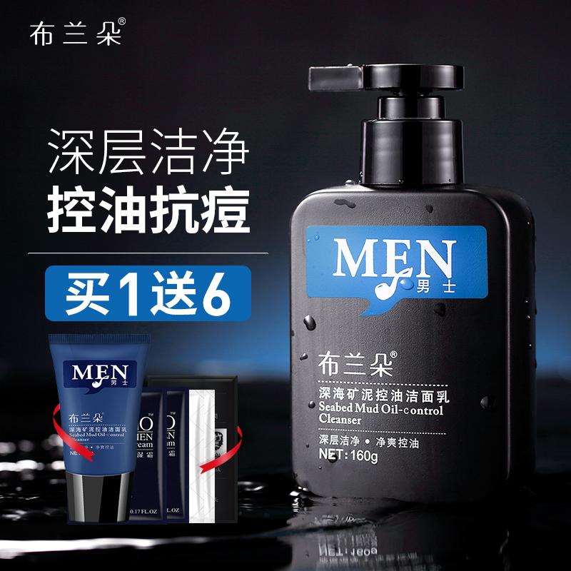 布兰朵男士洗面奶控油祛痘去黑头专用洁面乳送美白变白护肤品套装