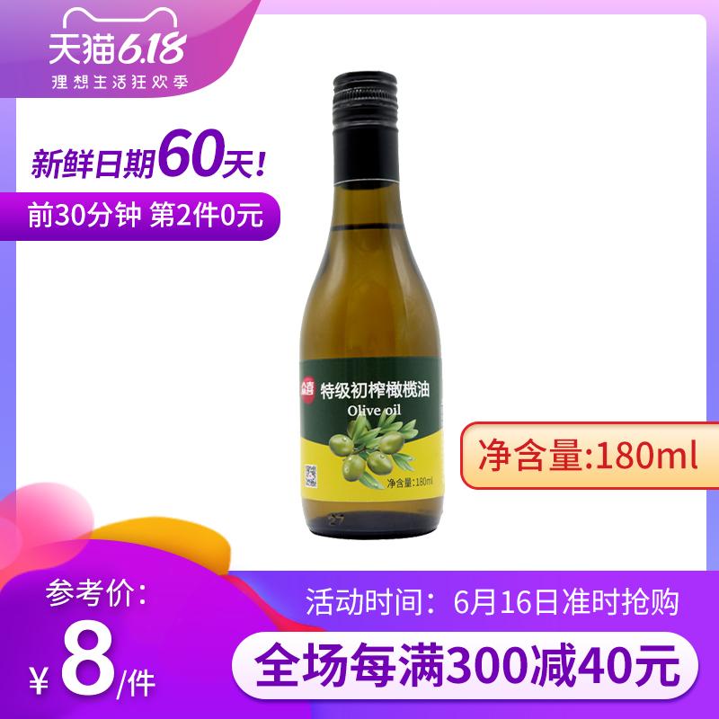 众喜特级初榨橄榄油 烹饪 小瓶 宿舍家用180ML食用油