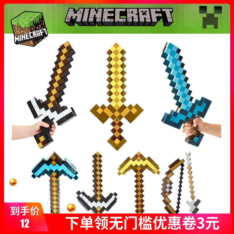 我的世界minecraft钻石泡沫武器剑镐二合一玩具弓箭火炬矿灯包邮