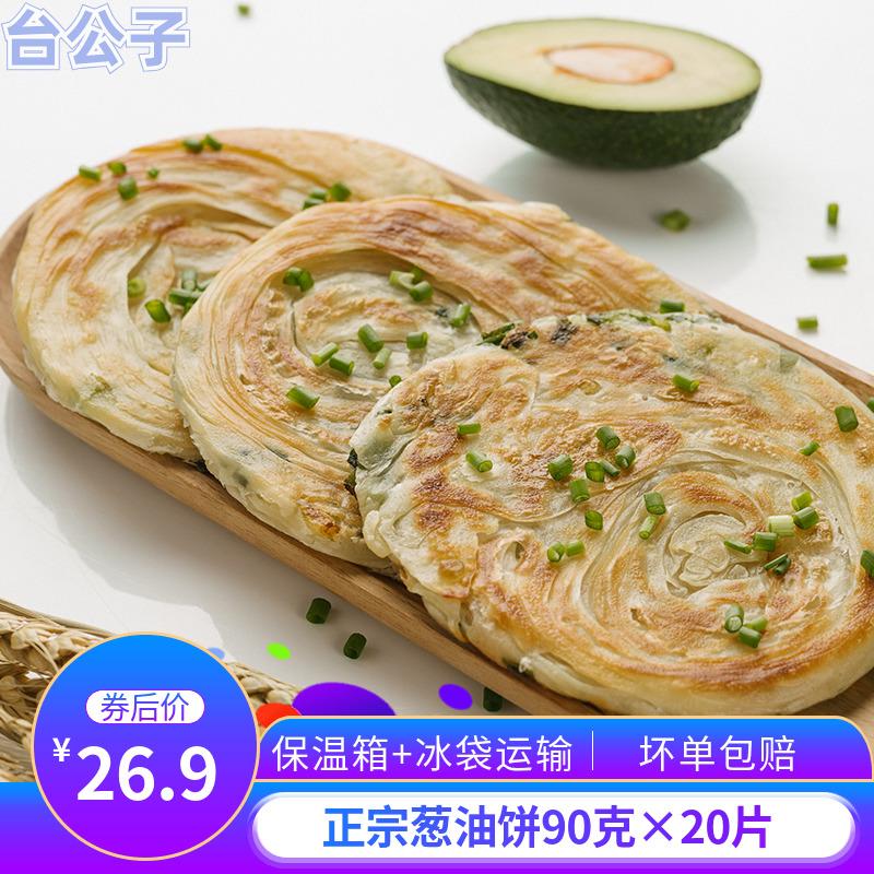 正宗老上海风味葱油饼家庭装20片90克 葱香手抓饼面饼半成品早餐